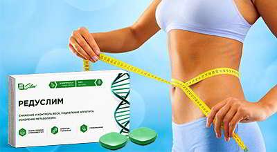 Таблетки редуслим для похудения