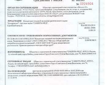 Сертификация соответствия к Хондрексилу