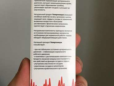 Информация, написанная на упаковке Гипертониума.