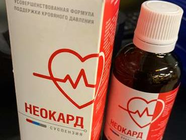 Внешний вид упаковки и бутылочки лекарства Неокард.