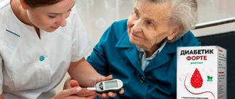 Лекарство Диабетик Форте от диабета.