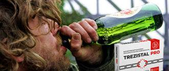 Таблетки Трезистал от алкоголизма.